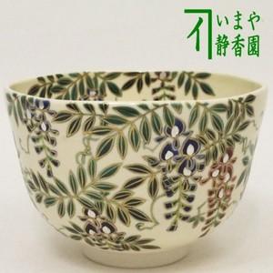 【茶器/茶道具 抹茶茶碗】 藤の花 福本未来作