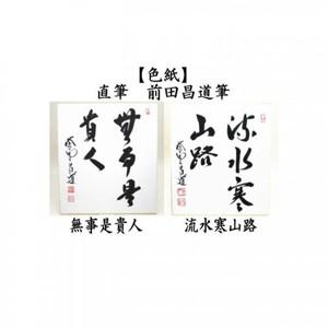 【茶器/茶道具 色紙/冬】 直筆 無事是貴人又は流水寒山路 前田昌道筆