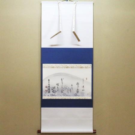 【茶器/茶道具 掛軸(掛け軸)】 横軸画賛 和歌 よしの山 福本積應筆 吉野山の画 上村米重画 本阿弥光悦下絵の写し