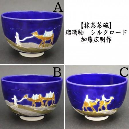 【茶器/茶道具 抹茶茶碗】 瑠璃釉 シルクロード 加藤広明作