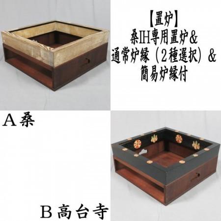 【茶器/茶道具 置炉】 IH専用置炉 桑製 簡易炉縁付&炉縁 面黒桑又は高台寺 電熱器使用不可
