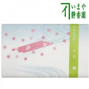【茶器/茶道具 懐紙】 花筏(桜に流水) 1帖~ (季節の懐紙)
