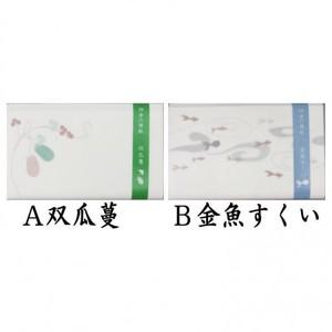 【茶器/茶道具 懐紙】 双瓜蔓又は金魚すくい 1帖~(季節の懐紙)