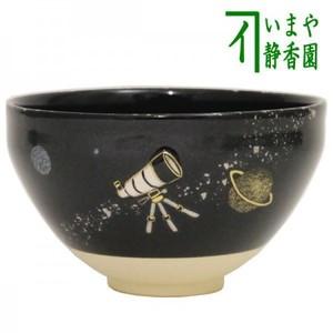 【茶器/茶道具 抹茶茶碗】 浮彫茶碗 天体望遠鏡 (宇宙銀河) 今岡三四郎作 (天体観測)