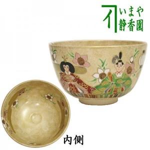【茶器/茶道具 抹茶茶碗 ひな祭り】 金砂子 雛 内裏雛 西村利峰作