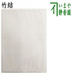 【茶器/茶道具 茶巾】 本麻茶巾 竹結 1枚~ (2番)