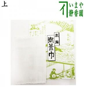 【茶器/茶道具 茶巾】 上 本麻茶巾 1枚~