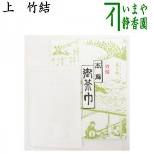 【茶器/茶道具 茶巾】 上 竹結 本麻茶巾 1枚~ 定番