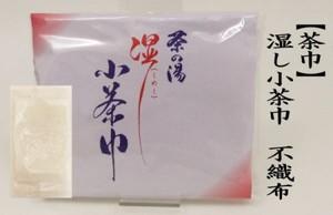 【茶器/茶道具 茶巾】 湿し小茶巾 不織布 紙小茶巾の代用