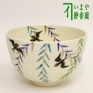 【茶器/茶道具 抹茶茶碗】 柳に燕 中村久光作