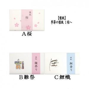 【茶器/茶道具 懐紙】 桜又は枝垂桜(枝垂れ桜)  1帖~(季節の懐紙)