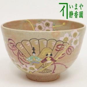 【茶器/茶道具 抹茶茶碗 ひな祭り】 扇雛 加藤永山作