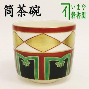 【茶器/茶道具 抹茶茶碗】 筒茶碗 金菱 山岡善高作