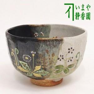 【茶器/茶道具 抹茶茶碗】 灰釉掛分け 春草 中村良二作