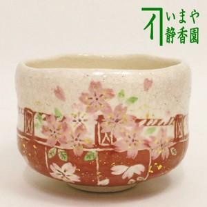 【茶器/茶道具 抹茶茶碗】 楽茶碗 花見 桜 吉村楽入窯