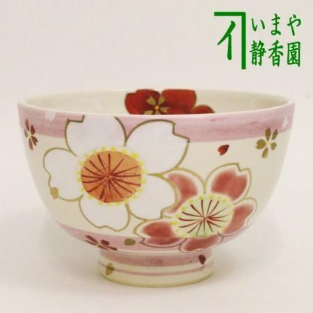 【茶器/茶道具 抹茶茶碗】 白釉 桜 水出宋絢作