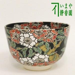 【茶器/茶道具 抹茶茶碗】 黒仁清 八重桜 加藤如水作