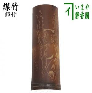 【煎茶道具 茶合(茶味)】 煤竹 節付 彫模様付 彫浅目 約長15cm 1本~ 柄はお任せ下さい。