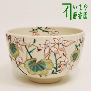 【茶器/茶道具 抹茶茶碗】 雪の下 加藤永山作