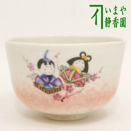 【茶器/茶道具 抹茶茶碗 ひな祭り】 内裏雛 花月窯