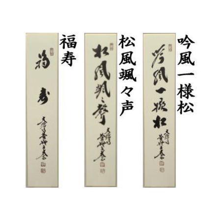 【茶器/茶道具 短冊】 直筆 福寿又は松風颯々声(松風颯々聲)又は吟風一様松 小林太玄筆