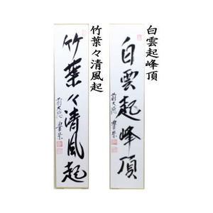 【茶器/茶道具 短冊】 直筆 竹葉々清風起又は白雲起峰頂 方谷豊宗筆