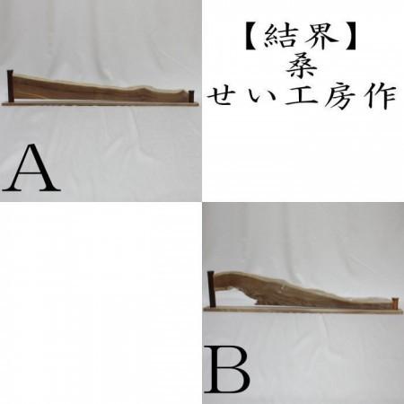【茶器/茶道具 結界】 桑製 せい工房作 日本製