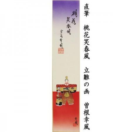 【茶器/茶道具 短冊画賛 ひな祭り】 直筆 桃花笑春風 立雛の画 曽根幸風画