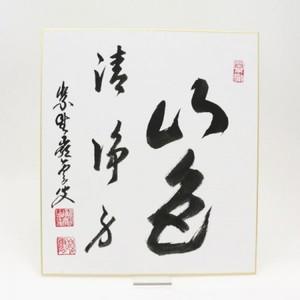 【茶器/茶道具 色紙】 直筆 山色清浄身 高田明浦