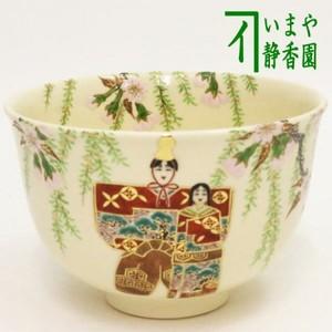 【茶器/茶道具 抹茶茶碗 ひな祭り】 色絵茶碗 立雛 田中方円作