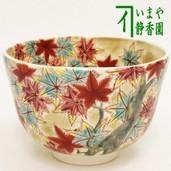 【茶器/茶道具 抹茶茶碗】 仁清写し 紅葉(色彩紅葉) 加藤如水作