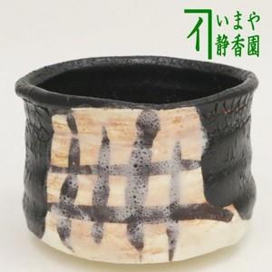【茶器/茶道具 抹茶茶碗】 黒織部 蔵田光憲作(天王窯)