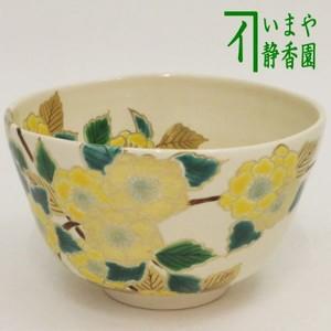 【茶器/茶道具 抹茶茶碗】 仁清写し 山吹 中村能久作
