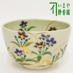 【茶器/茶道具 抹茶茶碗】 竜胆 中村能久作
