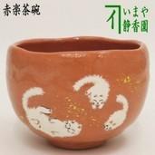 【茶器/茶道具 抹茶茶碗】 赤楽茶碗 六猫 吉村楽入作