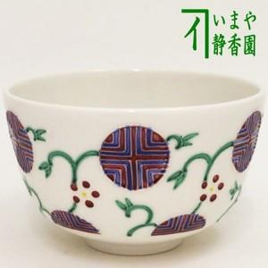 【茶器/茶道具 抹茶茶碗】 交趾焼き 松竹梅 中村翠嵐作