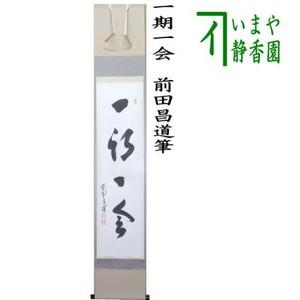 【茶器/茶道具 掛軸(掛け軸)】 一行 一期一会 前田昌道筆