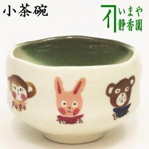 【茶器/茶道具 抹茶茶碗】 小茶碗 織部 アニマルズ 豊窯