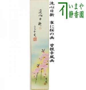【茶器/茶道具 短冊画賛】 直筆 洗心日新 雀に桜の画 曽根幸風画