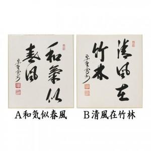 【茶器/茶道具 色紙 無季】 直筆 和気似春風又は清風在竹林 長谷川寛州筆