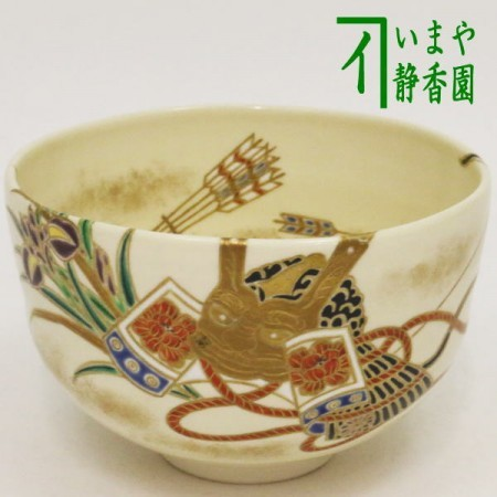 【茶器/茶道具 抹茶茶碗 端午の節句】 仁清写し 兜 木場紅園作(花山窯) (女流作家)