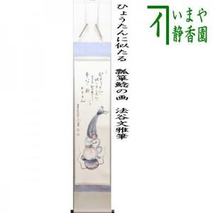【茶器/茶道具 掛軸(掛け軸)】 一行自画賛 ひょうたんに似たる 瓢箪鯰の画 法谷文雅筆