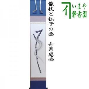 【茶器/茶道具 掛軸(掛け軸)】 一行画賛 龍杖と払子の画 舟月庵画