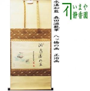 【茶器/茶道具 掛軸(掛け軸)】 横軸画賛 水湛如藍 森田滋範筆 八ッ橋の画 正治画
