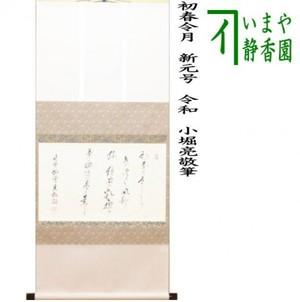 【茶器/茶道具 掛軸(掛け軸)】 横軸 直筆 初春令月 新元号 令和 小堀亮敬筆