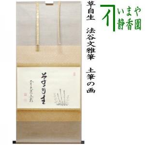 【茶器/茶道具 掛軸(掛け軸)】 横軸画賛 草自生 土筆の画 法谷文雅筆