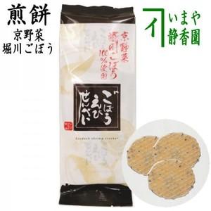 【お菓子】 ごぼうえびせんべい 京野菜使用 京野菜の堀川ごぼう100%使用 ノンフライ製法