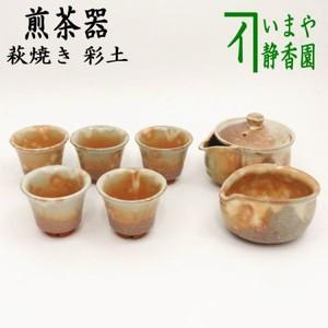 【煎茶道具 煎茶器】 煎茶器セット 萩焼き 彩土 椿秀窯 (湯のみ 5客・宝瓶(急須)・湯さまし)