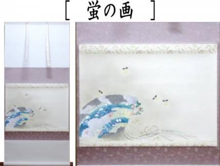 【茶器/茶道具 掛軸(掛け軸)】 横軸画賛 蛍の画 上村米重画