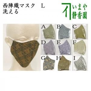 【日用品/雑貨 マスク】 和装マスク 西陣織り L 男女兼用 (和フォーマルマスク)